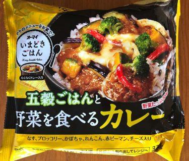 冷凍食品でも野菜をたっぷり食べたい方におすすめ「オーマイ 五穀ごはんと野菜を食べるカレー」