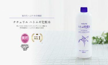 化粧水のおすすめはコレ!プチプラなのに保湿効果抜群◎「ハトムギ化粧水」